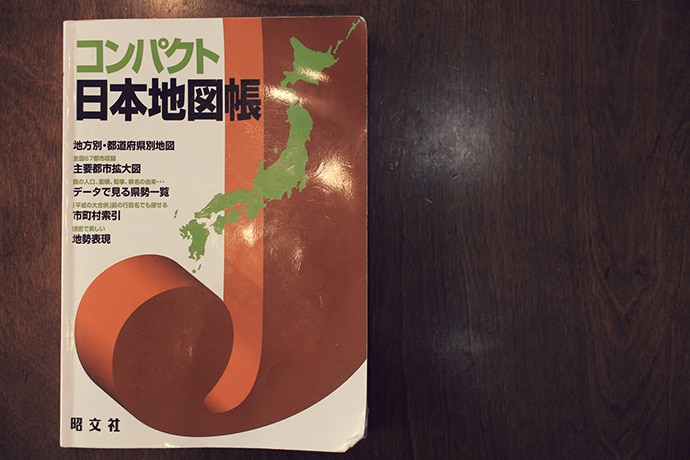 昭文社コンパクト日本地図帳