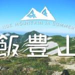 飯豊山の登山『4泊の山旅々』