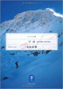 ソロ 単独登攀者 山野井泰史ー丸山直樹