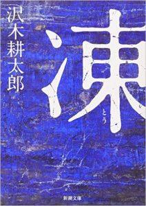 凍-沢木 耕太郎