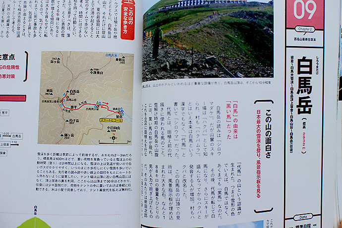 高橋庄太郎 北アルプス テントを背中に山の旅へ