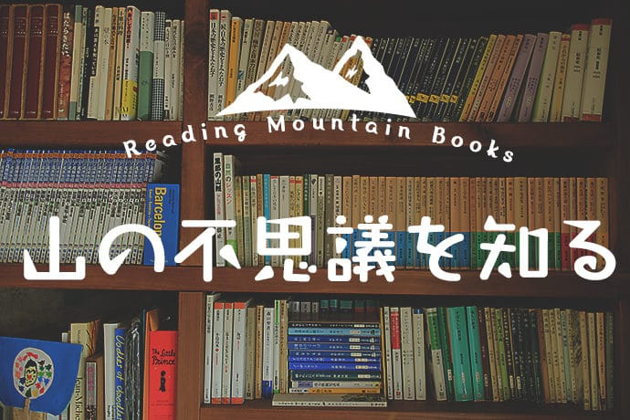 山の不思議を知る本