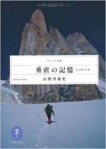 垂直の記憶-山野井泰史