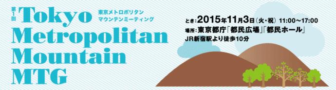 東京メトロポリタン・マウンテンミーティング
