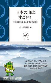 日本の山はすごい! 「山の日」に考える豊かな国土