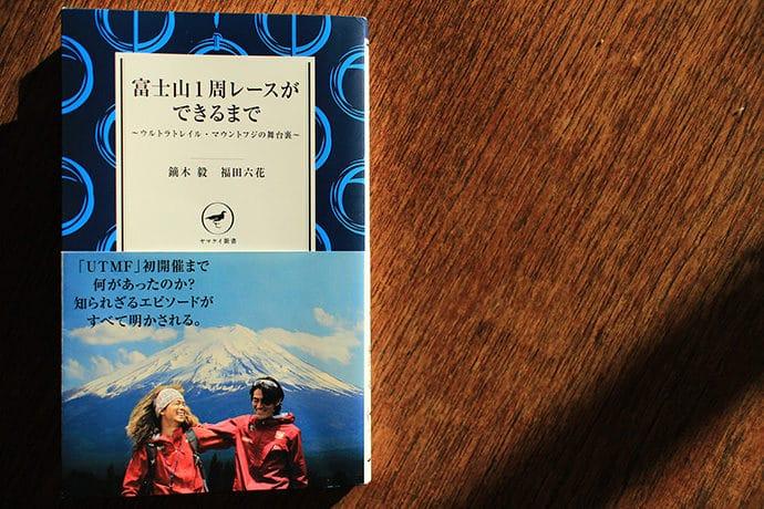 富士山1周レースができるまで ~ウルトラトレイル・マウントフジの舞台裏