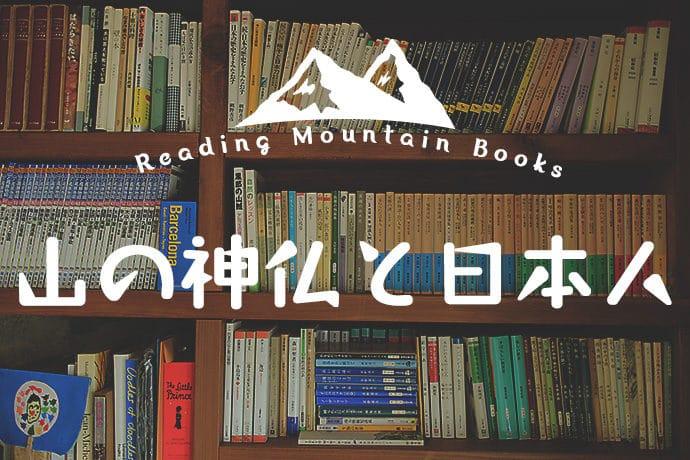 山の神仏と日本人