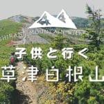 草津白根山の登山『子供と行く山旅々』