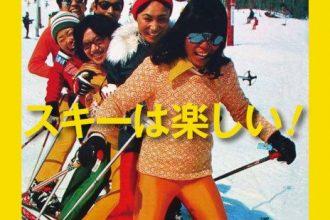 『skier2016』7シーズンぶりの復活号発売!