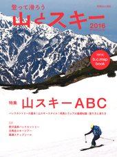 登って滑ろう 『山とスキー2016』 特集: 山スキーABC