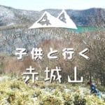 赤城山の登山『子供と行く山旅々』