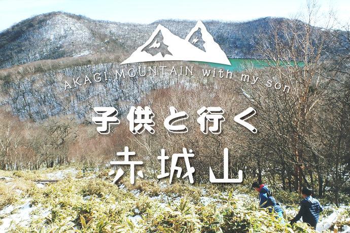 子供と行く赤城山の登山