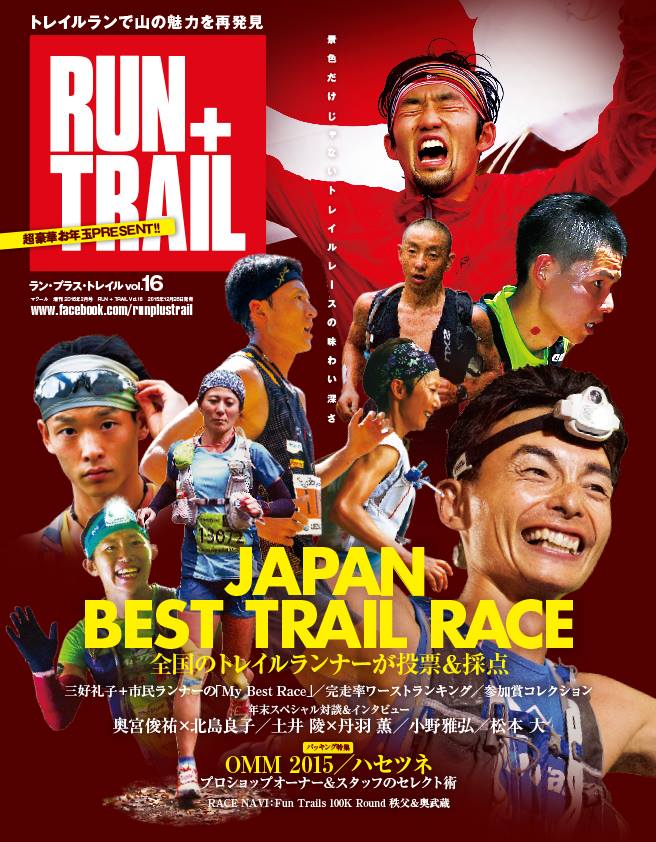 RUN+TRAIL Vol.16