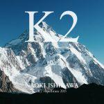 石川直樹|K2 EXPEDITION 2015