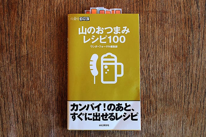 山のおつまみレシピ100