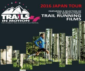 """トレイルランニングの国際映画祭""""Trails In Motion4"""""""