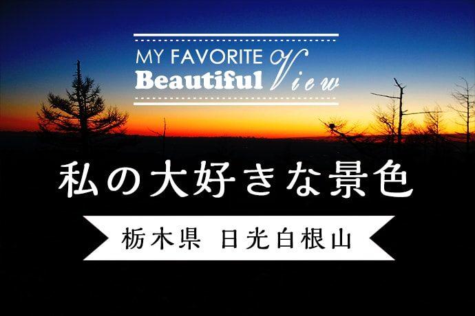 栃木県 日光白根山