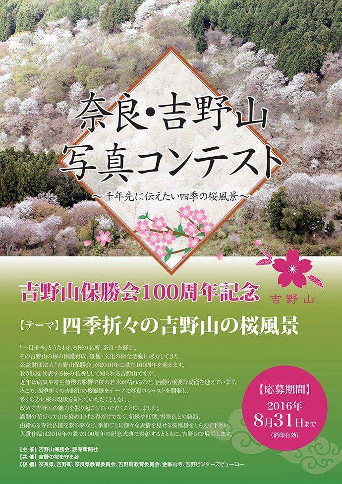 吉野山「写真コンテスト」