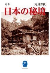 日本の秘境
