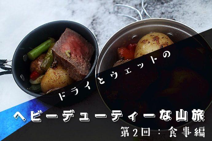ヘビーデューティな山旅 第2回:食事編