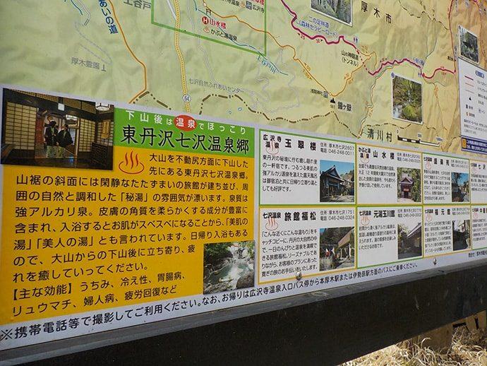 東丹沢七沢温泉郷のガイドマップ