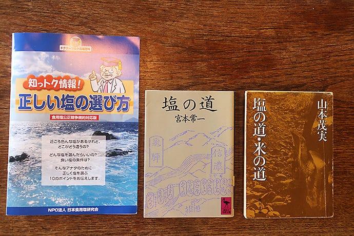 塩に関する書籍