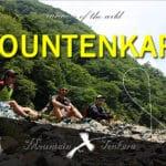 ランとテンカラで山旅を楽しむ『マウンテンカラ部 Vol.2 ~2日目~』