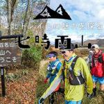 東北のトレイルの魅力を探る『七時雨山』Vol.3