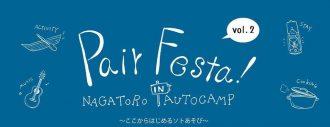 ◆お外ごはんワークショップ「青空レストラン」
