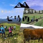 東北のトレイルの魅力を探る『七時雨山』Vol.2