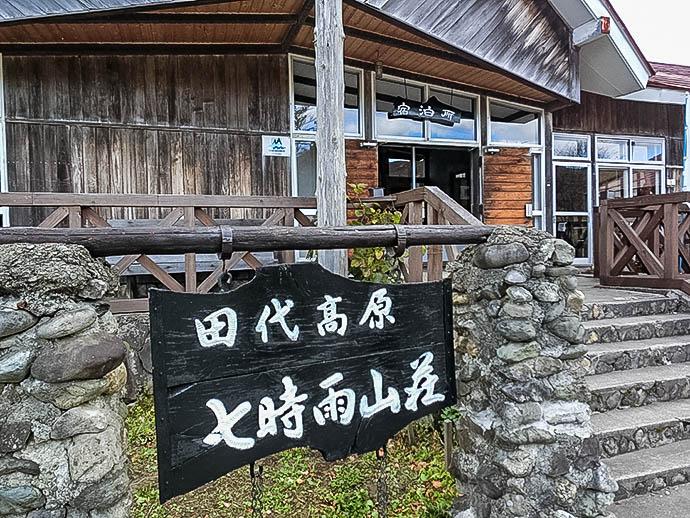 七時雨山荘