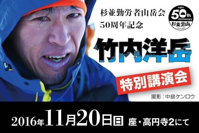 竹内洋岳 特別講演会