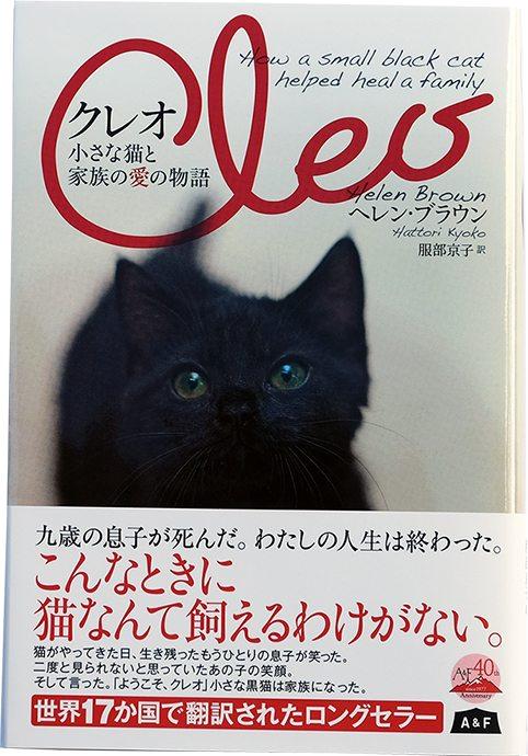 クレオ 小さな猫と家族の愛の物語