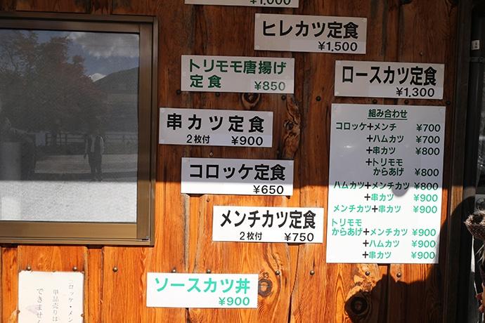 日光の中禅寺湖にある浅井精肉店