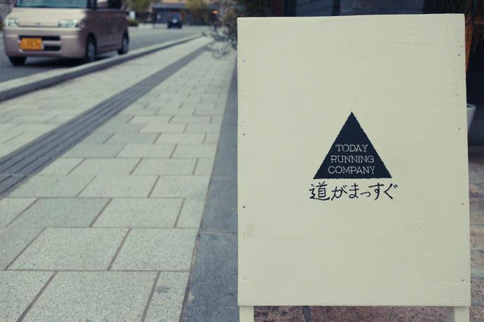 甲府 アウトドアショップ 道がまっすぐ