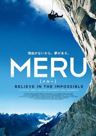 映画「MERU(メルー)」ポスター