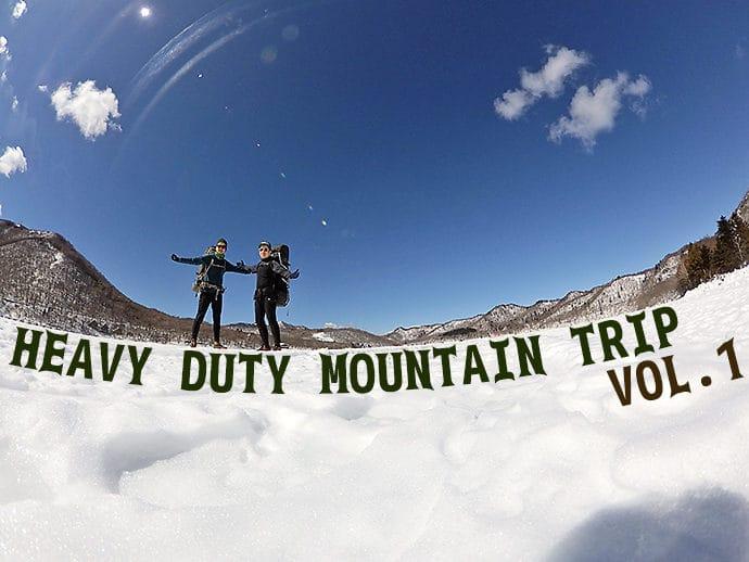 ヘビーデューティーな山旅