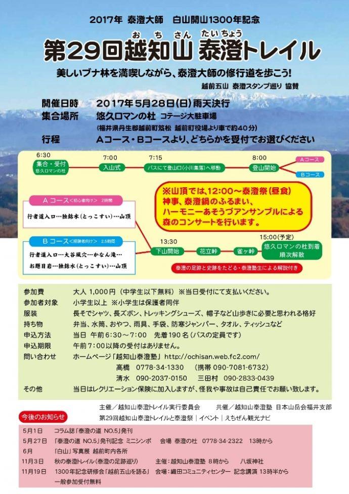 越知山泰澄トレイル