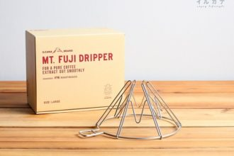 富士山の形をした円錐型のワイヤードリッパー