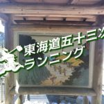 東海道五十三次ランニング『日坂宿から金谷宿へ』