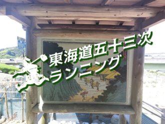 東海道五十三次ランニング
