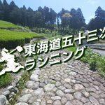 東海道五十三次ランニング『小夜の中山から菊川宿へ』
