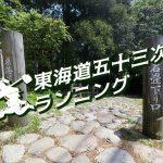 東海道五十三次ランニング『菊川宿から金谷宿へ』
