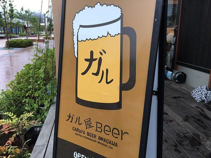 ガル屋beer