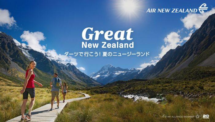 Great New Zealand ~ダーツで行こう
