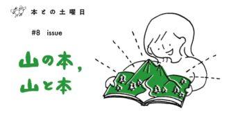 山の本、山と本