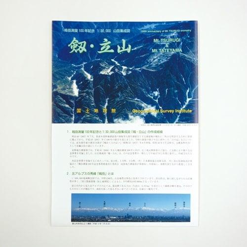 岳測量100年記念 1:30,000山岳集成図「剱・立山」