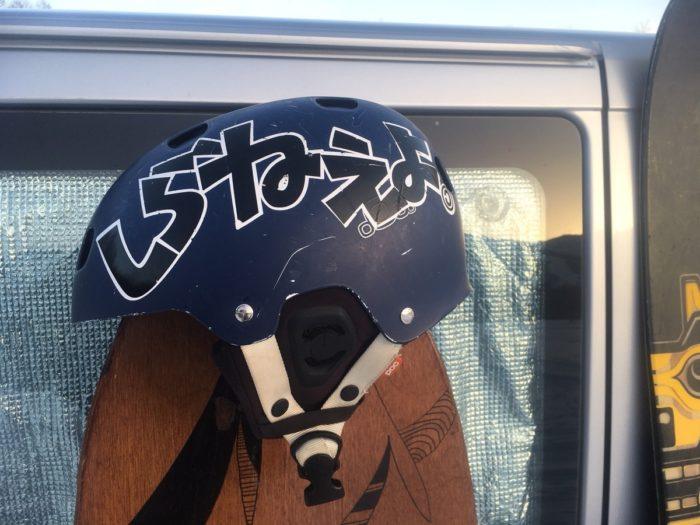 ヘルメットのはなし