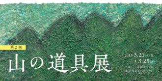 山の道具展