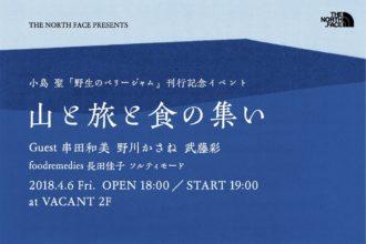 小島聖「野生のベリージャム」刊行記念イベント 『山と旅と食の集い